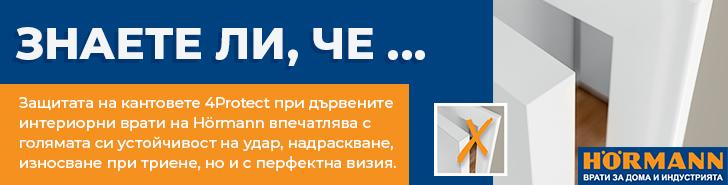 Hoermann.bg | Врати за дома и индустрията