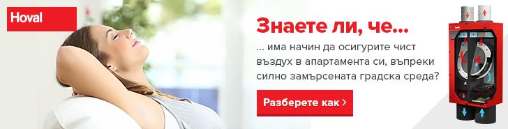 hoval.bg