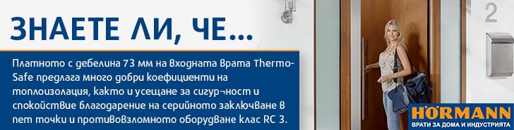 hormann.bg