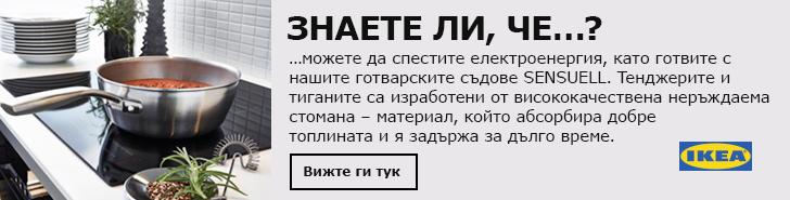 ikea.bg